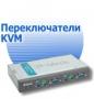 KVM переключатели
